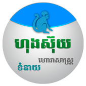 Khmer Horoscope Collection icon