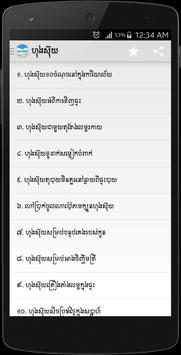 Khmer Horoscope Collection apk screenshot