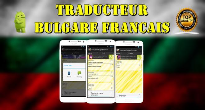 Traducteur Bulgare Francais poster