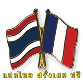 แปลภาษา ฝรั่งเศส - ไทย ออนไลน์ icon