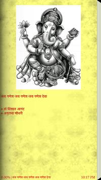Aarti Sanklan apk screenshot