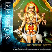 Shri Bhairav Chalisa icon