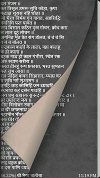 Shri Bhairav Chalisa apk screenshot