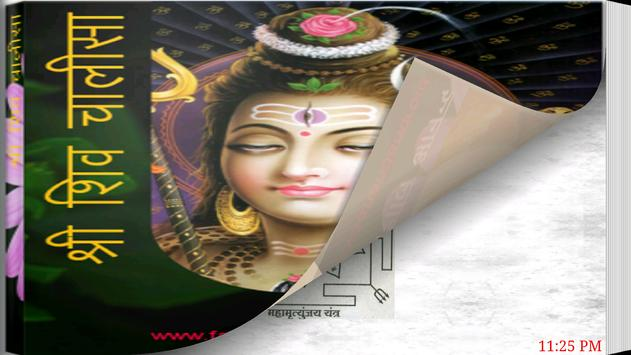 Sri Shiv Chalisa apk screenshot