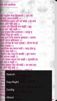 Sri Ram Chalisa apk screenshot