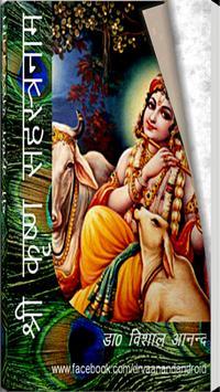 Sri Krishna Shastranama poster