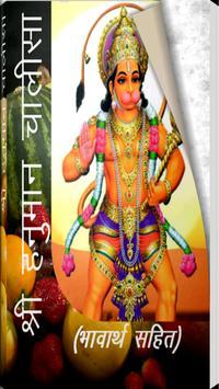 Sri Hanuman Chalisa (Bhavarth) poster