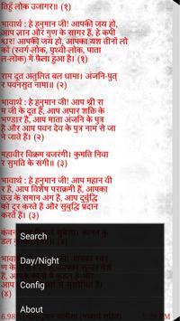 Sri Hanuman Chalisa (Bhavarth) apk screenshot