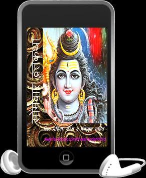 Somwar Vrath Katha poster