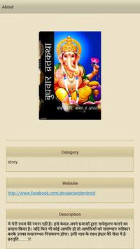 Budhwar Vrath Katha apk screenshot
