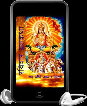Raviwarvath Katha poster