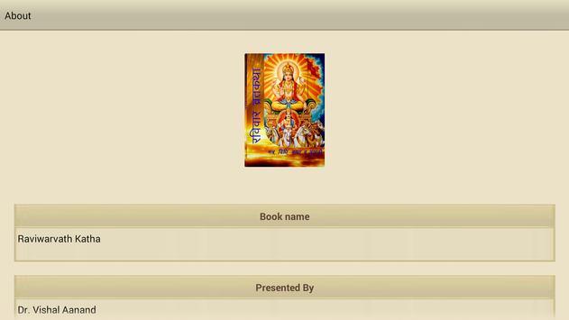 Raviwarvath Katha apk screenshot