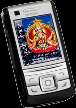Shukrawar Vrat Katha apk screenshot