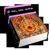 Sri Khatushyam Chalisa icon