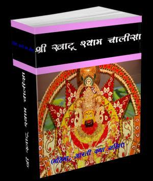 Sri Khatushyam Chalisa poster
