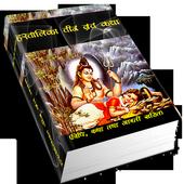 Hartalika Teej Vrath Katha icon
