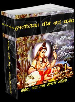Hartalika Teej Vrath Katha poster