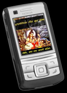 Hartalika Teej Vrath Katha apk screenshot