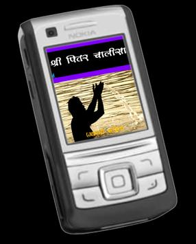 Sri Pitra Chalisa apk screenshot