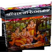 Ayodhya Kand icon