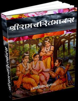 Ayodhya Kand poster