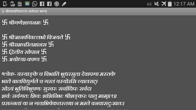 Ayodhya Kand apk screenshot