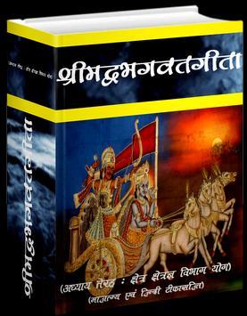 Srimadbhagwat Geeta Adhyay 13 apk screenshot