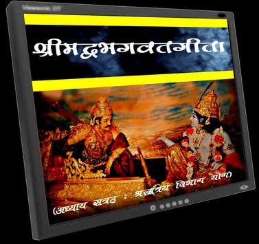 Srimadbhagwat Geeta Adhyay 17 apk screenshot