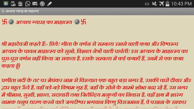 Srimadbhagwat Geeta Adhyay 11 apk screenshot