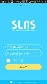 동서 SLNS (기사용) poster
