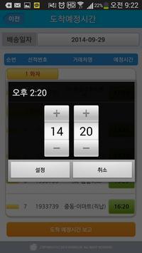 동서 SLNS (기사용) apk screenshot