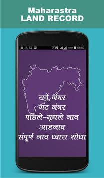 Maharashtra Land Record apk screenshot