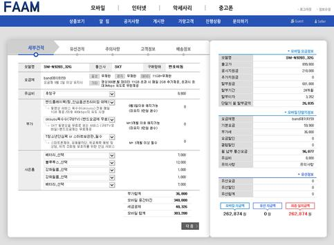 FAAM 팜 팜스토어 apk screenshot