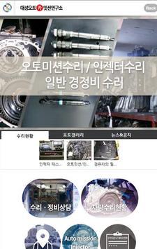 대성오토카밋션연구소 poster