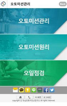 대성오토카밋션연구소 apk screenshot
