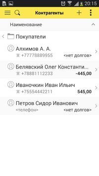 1C:Small Business Mobile apk screenshot