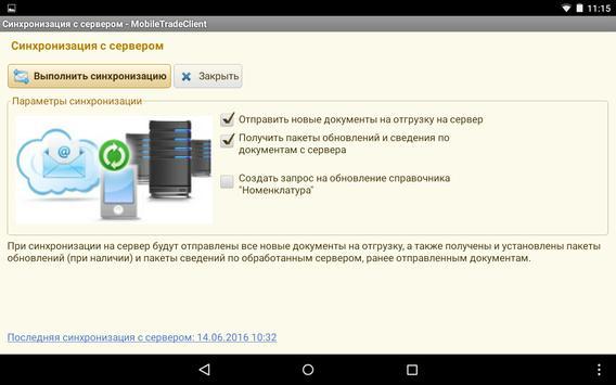ABC.MobileTrade: Клиент apk screenshot