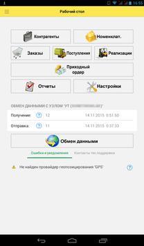 PDA3 apk screenshot