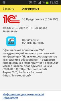 XVI НПК 02-2016 apk screenshot