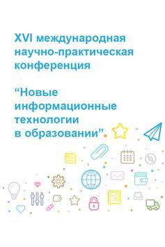 XVI НПК 02-2016 poster