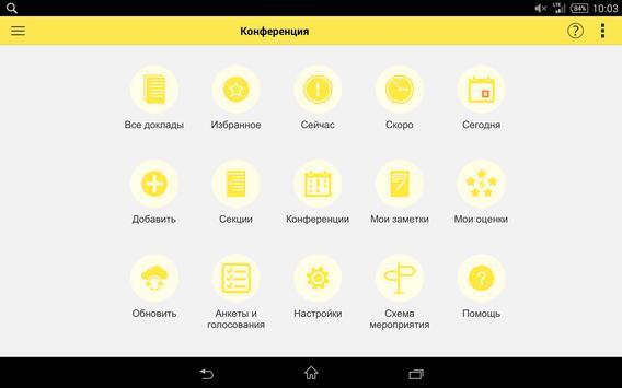 Конференция СИТЦЕНТР-2016 apk screenshot