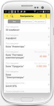 Клиент бухгалтерии 1cfresh apk screenshot