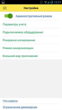 1С:Мобильная касса (демо) apk screenshot