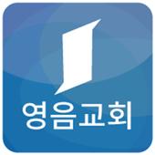 영음교회 icon