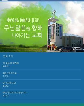 영음교회 apk screenshot