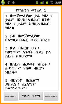 Ethiopian Bible (Amharic) poster
