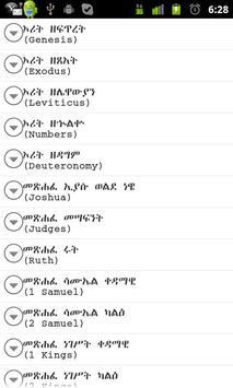 Ethiopian Bible (Amharic) apk screenshot