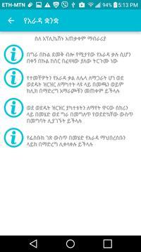 የአራዳ ቋንቋ : Ethiopian Arada apk screenshot