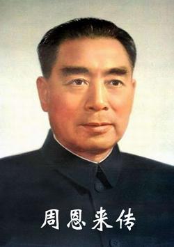 周恩来传 poster