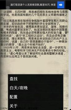周恩来传 apk screenshot